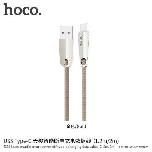 Cáp tự ngắt Hoco U35 1m2
